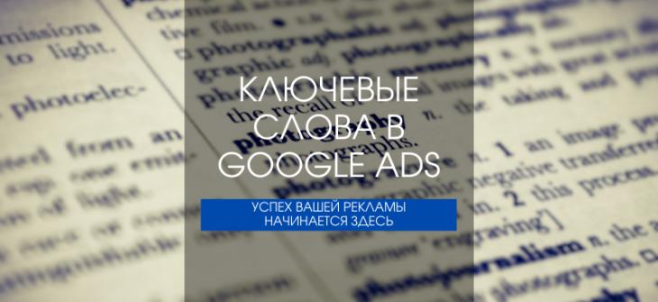 ключевые слова в google ads