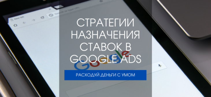 стратегии назначения ставок google ads