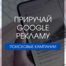 поисковая кампания google