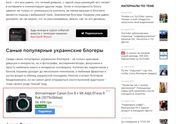 Пример рекламы контекстно медийной сети