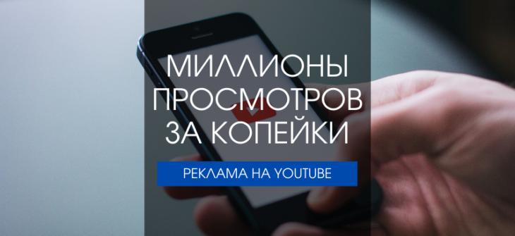 реклама на youtube - миллионы просмотров за копейки