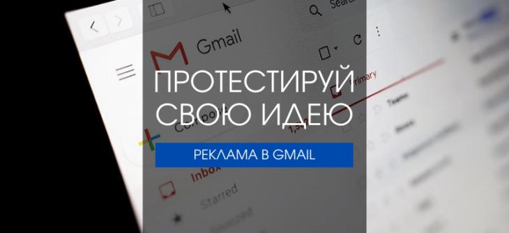 реклама в gmail
