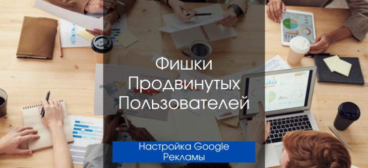 Настройка Google Рекламы