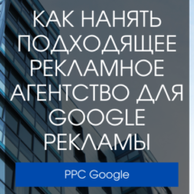 рекламное агентство для google рекламы