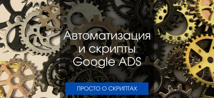 скрипты Google ADS