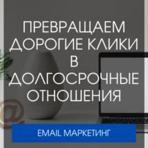 email маркетинг