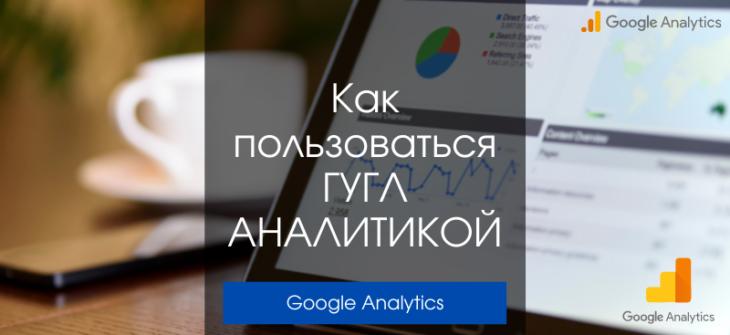 Как пользоваться Гугл Аналитикой