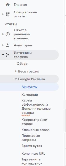 как пользоваться гугл аналитикой - Отчеты Google Реклама