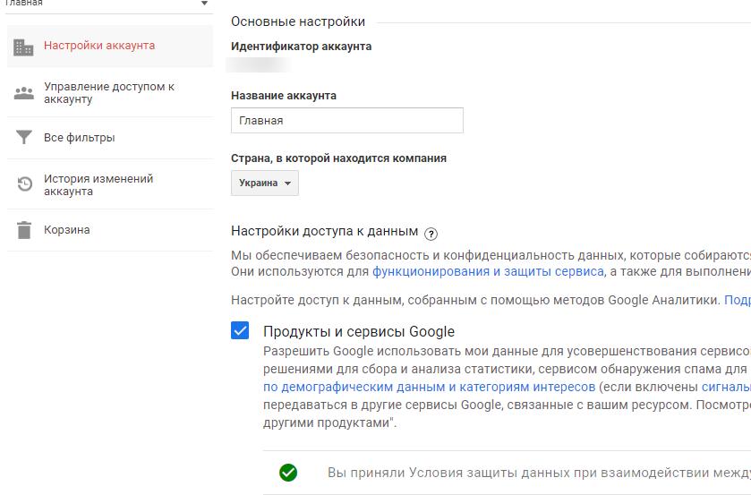 Продукты и Сервисы Google