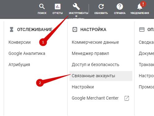 как пользоваться гугл аналитикой - Связанные аккаунты