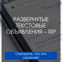 Развернутые текстовые объявления