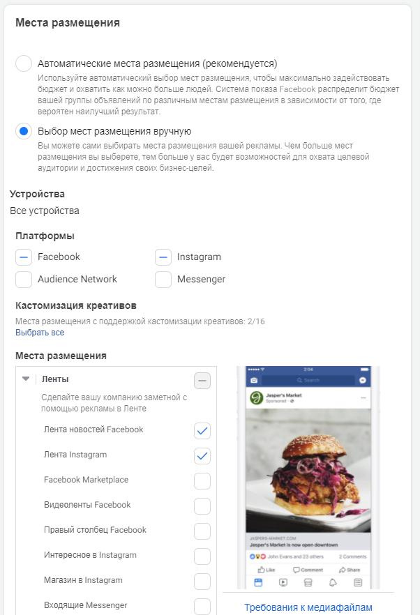 места размещения в Facebook рекламе - выбрана лента новостей Facebook и Лента Instagram. Выбор мест размещения вручную.