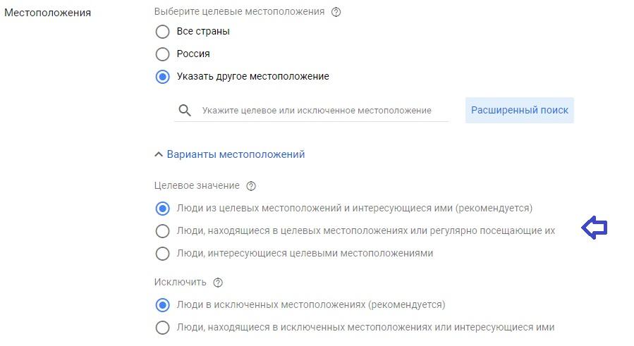Местоположения Google Ads + активно - указать другое местоположение.