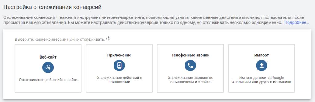 Настройка отслеживания конверсий Google Ads